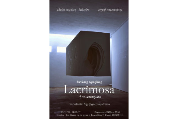 """Lacrimosa ή το απέπρωτο"" του Θανάση Τριαρίδη – από 25.11.16"