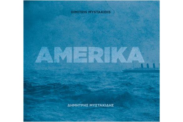 """Amerika"" – Δημήτρης Μυστακίδης – 12.10.17"