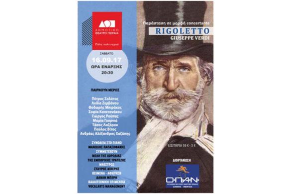 """""""Rigoletto"""" – 16.09.17"""